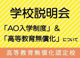 AO入学&高等教育無償化説明会