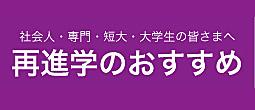 【大阪校バナー】再進学のおすすめ