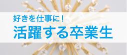 卒業生紹介バナー:大阪校
