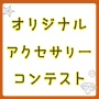 《高校生》オリジナルアクセサリーコンテスト