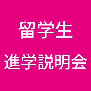 【留学生対象】進学説明会に参加します!