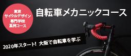 【大阪校バナー】自転車メカニックコース