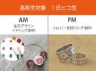《1日ヒコ生》宝石デザイン&イヤリング+シルバーリング制作