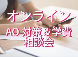 オンラインAO対策&学費相談会