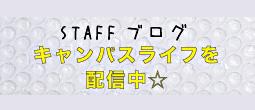 【大阪校バナー】キャンバスライフ staff blog