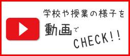 学校や授業の様子を動画でチェック!