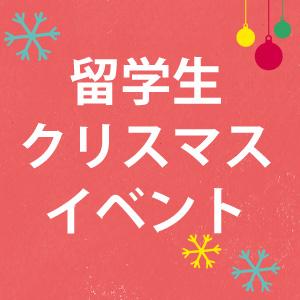≪留学生≫X'masイベント!