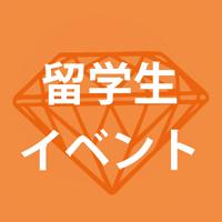 留学生のための体験入学開催!
