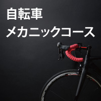 自転車メカニックコース