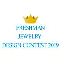 フレッシュマン・ジュエリーデザインコンテスト2019