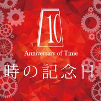 「時計フェスタ610」開催!