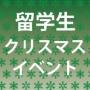 留学生のためのX'mas スペシャルイベント!