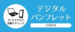 【大阪校バナー】パンフレットを見る